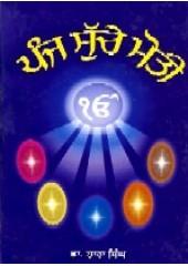 Panj Suche Moti - Biographies of 5 Great Saints - Book By Dr. Tara Singh