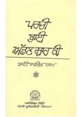 Parchi Bhai Addan Shah Ki - Book By Bhai Saihaij Ram