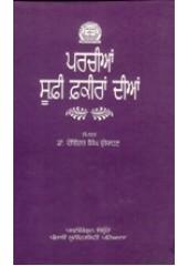 Parchian Sufi Faqiran Dian - Book By Dr. Devinder Singh Usaran