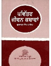 Pavitar Jeevan Kathavan - Book By Gurbachan Singh Talib