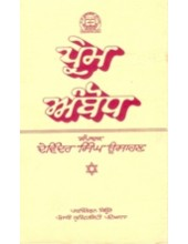 Prem Ambodh - Book By Devinder Singh Usaran