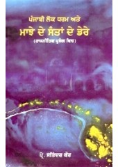 Punjabi Lok Dharam ate Majhe De Santa De Dere - Book By Prof. Satinder Kaur