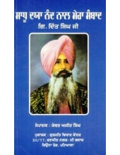 Sadhu Daya Nand Lal Mera Sanbaad - Book By Giani Ditt Singh Ji