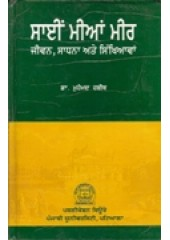 Sain Mian Mir - Book By Dr. Mohammad Habib