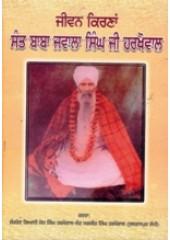 Sant Baba Jwala Singh Ji Harkhowal - Book By Santren Giani Jodh Singh Harkhowal & Sant Jagjit Singh Harkhowal