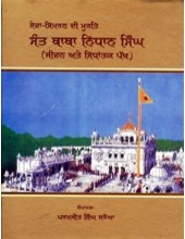 Sant Baba Nidhan Singh - Jeevan Ate Sidhantak Pakh - Book By Paramjit Singh Saroya
