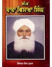 Sant Baba Visakha Singh Ji  - Book By Amarjit Kaur