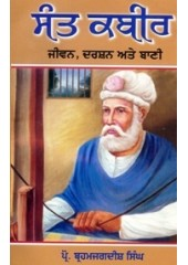 Sant Kabir Jeevan Darshan ate Bani - Book By Prof. Bhramjagdish Singh