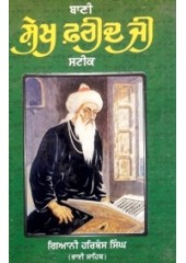 Sheikh Farid ji Steek - Book By Giani Harbans Singh Ji