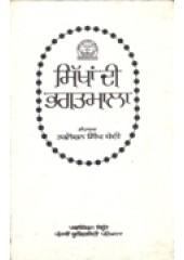 Sikhan Di Bhagat Mala - Book By Tarlochan Singh Bedi