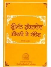 Sri Mant Shankar Dev Jeevni te Sandesh - Book By G. S. Anand