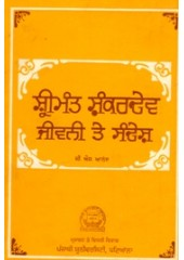 Sri Mant Shankar Dev Jeevni te Sandesh - Book By G. S. Anand