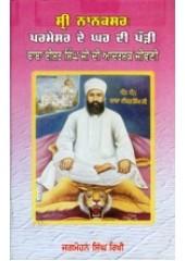 Sri Nanaksar - Parmesar De Ghar Di Pauri - Baba Ishar Singh Ji Di Adarshak Jeevni - Book By Jagmohan Singh Rikhi