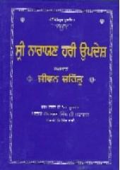 Sri Narayan Hari Updesh - Book By Pandit Hardev Singh Ji