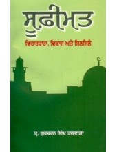Sufi Mat-Vichardhara Vikas ate Silsile - Book By Prof. Gurcharan Singh Talwara