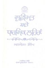 Sufimat Ate Dharmik Laihran - Book By Manmohan Singh