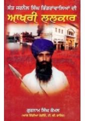 Aakhri Lalkar - Book By Gurnam Singh Komal