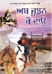 Ab Joojhan Ko Dao - Book By Jagdeep Singh Faridkot