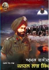 Amar Shaheed General Labh Singh -  Book By Sukhdev Singh Bhullar