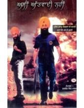 Asi Atvadi Nahi - Book By Baljit Singh Khalsa