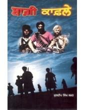 Baagi Kaafle - Book By Kuldip Singh Sakht
