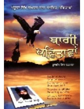 Baghi Kavitavan - Book By Sukhdeep Singh Barnala