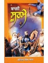 Bagi Soorme - Book By Maninder Singh Baja