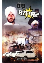 Bamb Blast - Book By Sukhdev Singh Bhullar