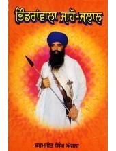 Bhindranwala Jaho Jalal - Book By Karamjit Singh Aujla