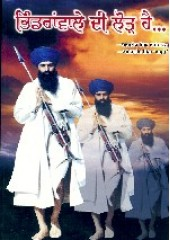 Bhindranwale Di Lor Hai - Book By Amardeep Singh Amar, Jagdeep Singh Faridkot