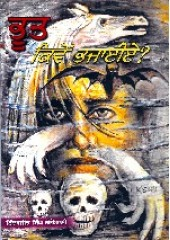Bhoot Kivein Bhajaie - Book By Inderjit Singh Gogoani