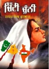 Chitti Chunni -  Book By Shamsher S. Dhumeval