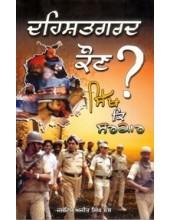 Daihshatgard Kaun - Book By Justice Ajit Singh Bains