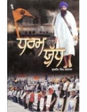 Dharam Yudh - Book By Sukhdeep Singh Barnala