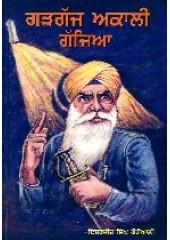 Gargajh Akali Gajjia - Book By Inderjit Singh Gogoani