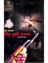 Hadin Handaya Ik Khooni Dahaka - Book By Baljit Singh  Khalsa