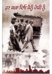 Hun Saza Dio Mainu Doshi Nu - Book By Sukhdeep Singh Barnala