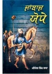 Jaanbaaz Yodhe - Book By Maninder Singh Baja