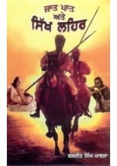 Jaat Paat ate Sikh Lehar - Book By Baljit Singh Khalsa