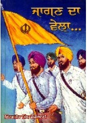 Jagan Da Vela - Book By Inderjit Singh Gogoani