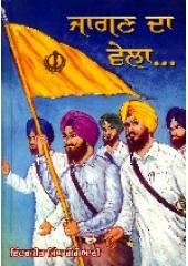 Jagan Da Vela - Book By Inderjit Singh Gogoani
