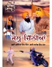 Jail Chithian - Book By Bhai Harjinder S. Jinda, Sukhdev Singh Sukha