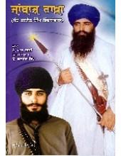 Janbaz Rakha - Book By A.R. Darshi