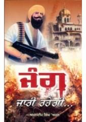Jang Jari Rahegi - Book By Amandeep Singh Aman