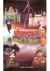 Jangnama Singhan Te Bipran - Book By Sukhdeep Singh Barnala