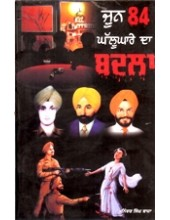 June 84 - Ghallughare Da Badla - Book By Maninder Singh Baja