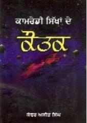 Kamredi Sikhan De Kautak (Part 1)  - Book By Kanwar Ajit Singh