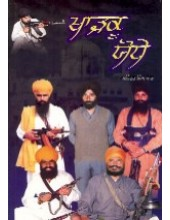 Kharku Yodhe - Book By Maninder Singh Baja