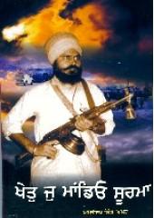 Khet Jo Mandio Surma - Book By Amardeep Singh Amar