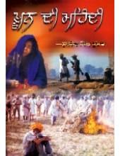 Khoon Di Mehndi - Book By Sukhdev Singh Bhullar